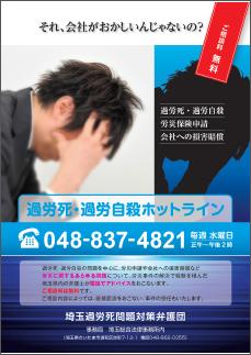 過労死・過労自殺ホットライン0488374821